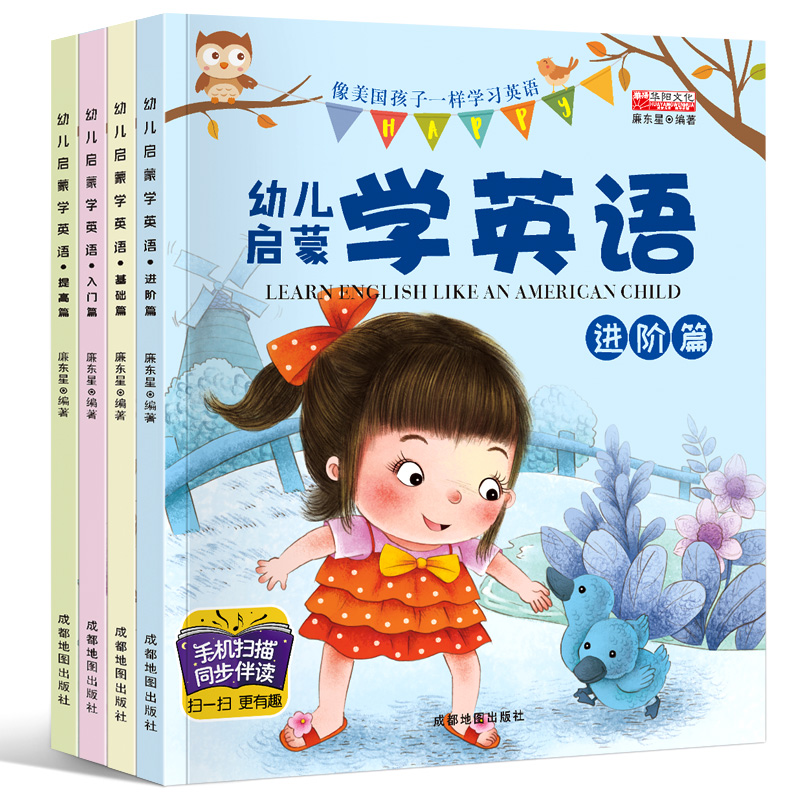 4pcs/set Baby Learn English Story Book Infant English Enlightenment Materials Easy To Learn English Book For Children Kids Gift