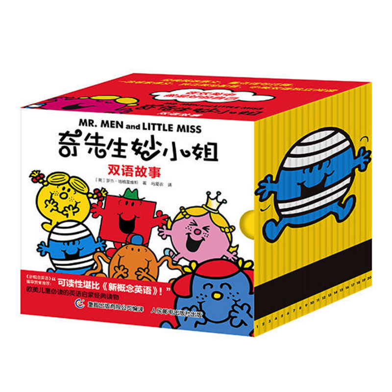 Mr. Men & Little Miss New Stories Full Set Of 20 Volumes 7-10 Yo Children's Bilingual Picture Books Chinese And English Version