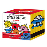 Mr. Men & Little Miss New Stories Full Set of 20 Volumes 7 10 yo Children's Bilingual Picture Books Chinese and English Version