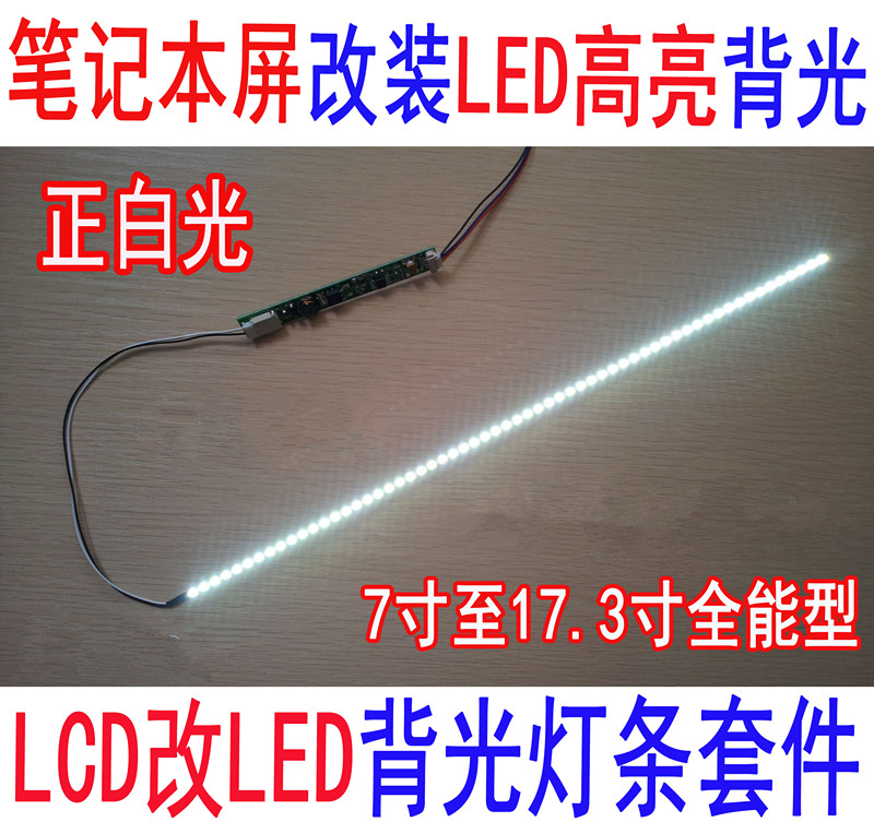 Universal 15.4 Inch LED Backlight Strip Update Dimable Kit Adjustable Brightness Lcd Laptop To LED336mm