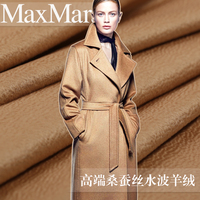 High end coat silk water ripple cashmere fabric autumn and winter coat wool fabric natural cashmere cloth wholesale wool cloth