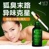 AFY Remove Body Odor Remove Armpits Sterilization Traditional Chinese Medicine To Eradicate The Body Odor Smell