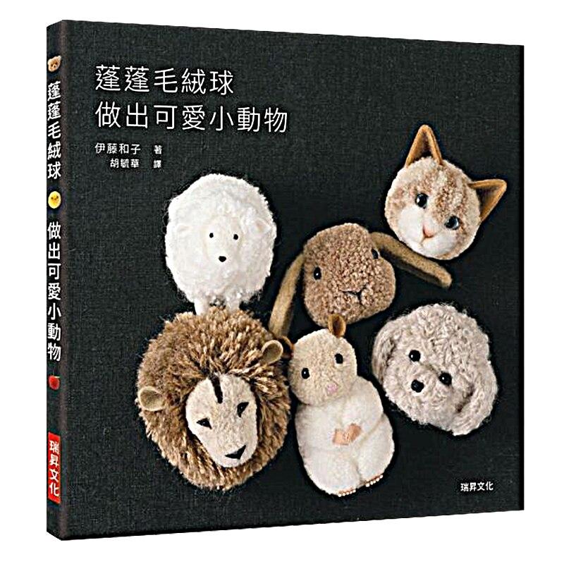 Basic Method of Making Furry Ball DIY Cute Animals Tutorial Book Wool Ball Transform Into Super Cute AnimalBasic Method of Making Furry Ball DIY Cute Animals Tutorial Book Wool Ball Transform Into Super Cute Animal