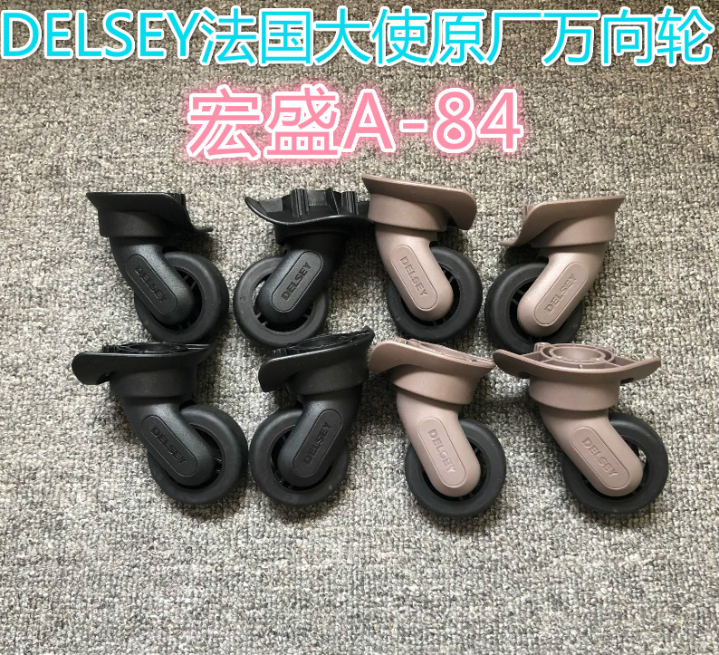 Hongsheng A-84 Mute Caster DELSY French Ambassador Trolley Case Luggage Wheel Hongsheng A84 DELSEY Original Original Accessories