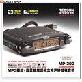 Original de Rádio TECSUN MP-300 FM DSP Estéreo Rádio USB MP3 Player Alarme Desktop Clock ATS Rádio Portátil Receptor de Rádio FM