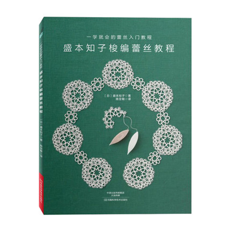Tatting Lace knitting patterns Book Course tutorial Textbook creative knitting pattern book with 218 simple beautiful patterns sweater weaving tutorial textbook in chinese