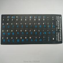 Наклейка на клавиатуру с русскими и синими буквами 10 дюймов