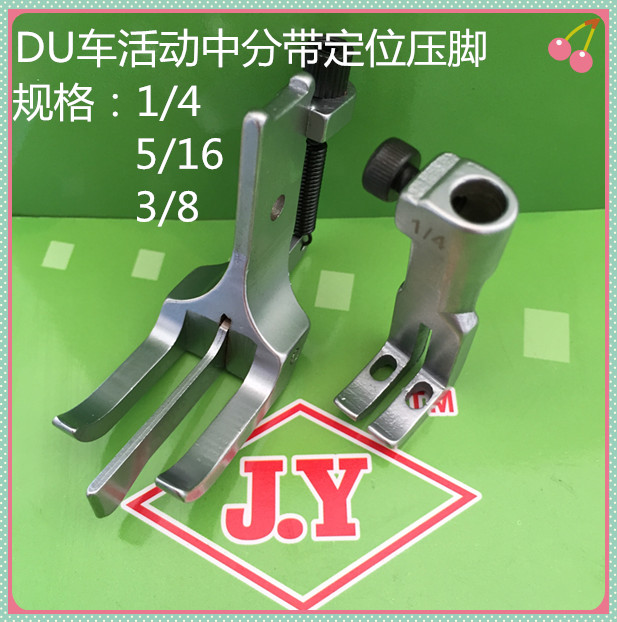 Three Synchronous Foot Pressure JUKI Industrial Sewing Machine 1560 Car Cushion Pressure Midline Presser Foot