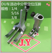 foot machine JUKI synchronous