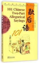 101 Chinese Two-part Allegorical Saying Xie Hou Yu In and English