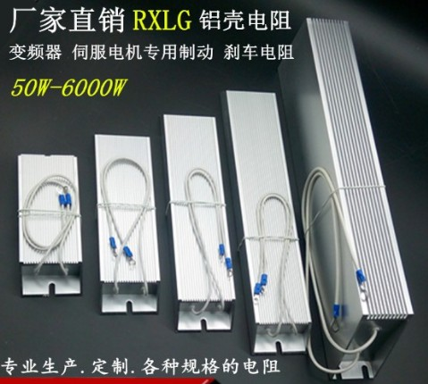 RXLG Solder Lug Terminals Aluminum Encased Wired Braking