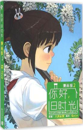 Girl, In Fact, You're Good 2 Comic Book  (Chinese Edition)
