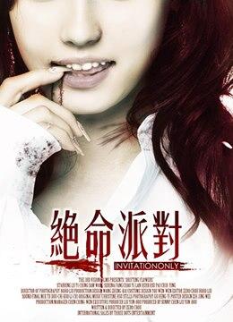 《绝命派对》2009年台湾悬疑,惊悚,恐怖,犯罪电影在线观看