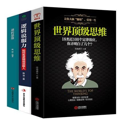 3 Pcs/set Logical Persuasion / Reverse Thinking / World Top Thinking Speaking Communication Skill Psychology Chinese Version)