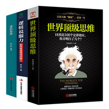 3 pcs/set Logical Persuasion / Reverse thinking world top Speaking Communication Skill Psychology Chinese version)