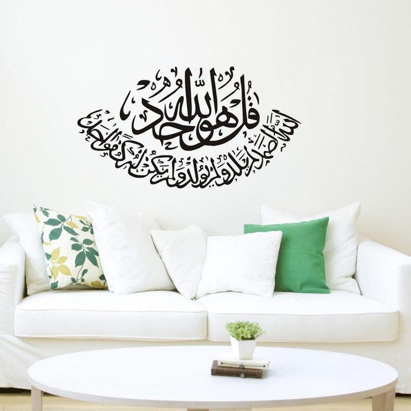 Allah Muhammad Islamic Wall Stickers For Living Room Muslim Arabic