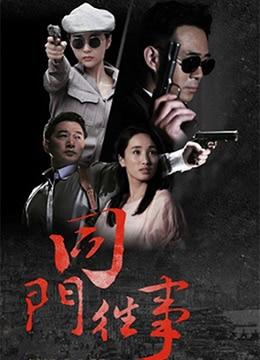 《同门往事》2015年中国大陆剧情,战争电视剧在线观看