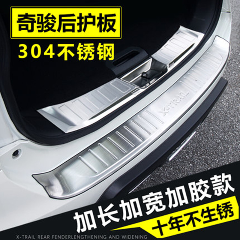 2PCS For 2014-2016 Nissan X-Trail X Trail T32 Rogue Steel Rear Bumper Protector Sill Trunk Guard Cover Trim Car Accessories abs chrome door body side molding trim cover for nissan x trail x trial xtrail t32 2014 2015 2016 2017 car styling accessories