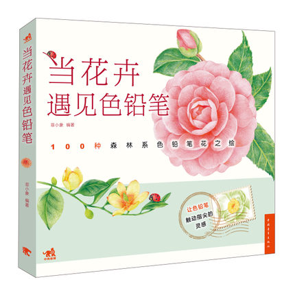 When Flowers In The Case Of Colored Pencils 100 Kinds Of Forest Color Pen Pencil Drawing Painting Book
