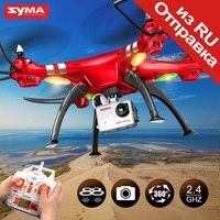 SYMA профессиональные БПЛА x8hg (x8g обновление) 2.4 г 4ch 6 оси гироскоп вертолет Quadcopter Drone 1080 P 8MP HD Камера красного цвета