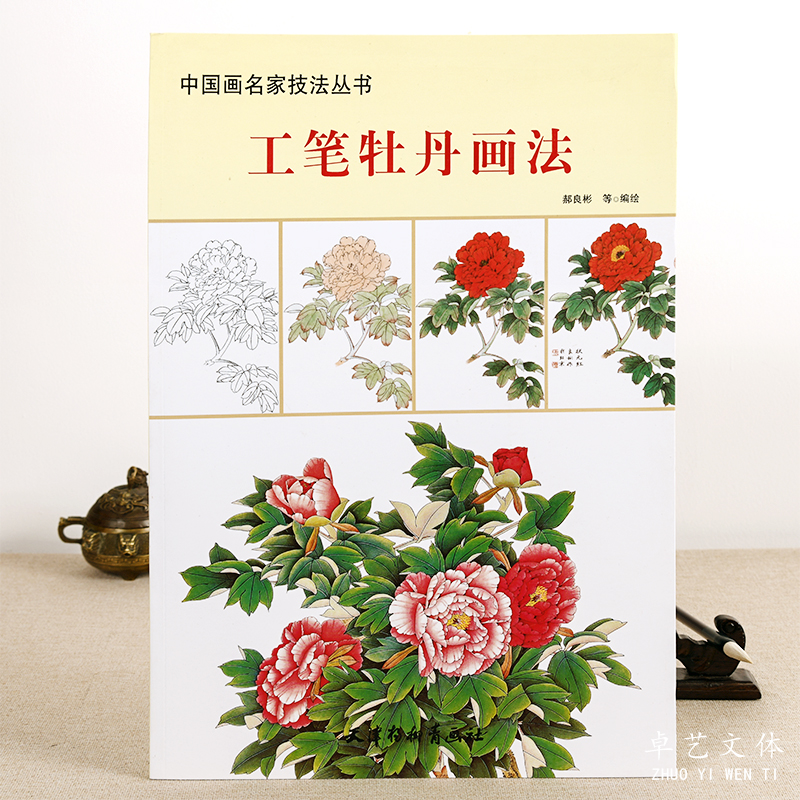 Traditional Chinese Painting Book Gong Bi Peony Painting Mu Dan 78Pages    Traditional Chinese Painting Book Gong Bi Peony Painting Mu Dan 78Pages