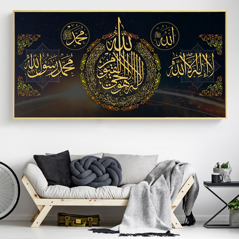 Quran Letter Posters And Prints Wall Art Canvas Painting Muslim Islamic Calligraphy Pictures For Living Room Home Decor No Frame