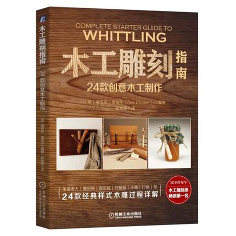 Woodworking Engraving Guide 24 Creative Woodworking Making Zero Foundation Woodcarving Getting Started Tutorials Art Crafts Book