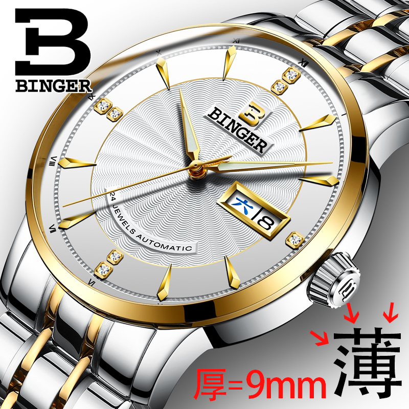 Switzerland BINGER Watch Men 2017 luxury brand Automatic Mechanical Men's Watches Sapphire Wristwatch Male reloj hombre B1176G-1 switzerland men watch automatic mechanical binger luxury brand wrist reloj hombre men watches stainless steel sapphire b 5067m