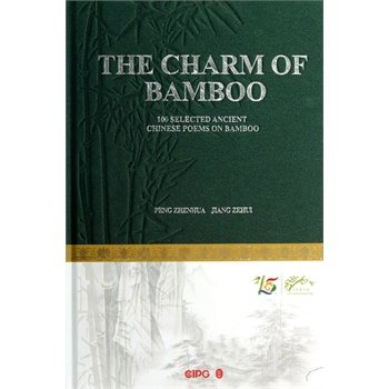 The Charm Of Bamboo 100 Selected Ancient Chinese Poems On Keep on Lifelong learning as long you live-151