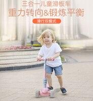 50-80 см регулируемая три-в-одном многофункциональный трехколесный Flash скутер подарок для детей.