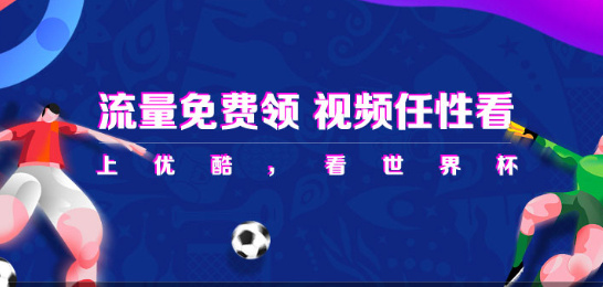 #2018世界杯#优酷免费领取定向流量(限联通和电信)
