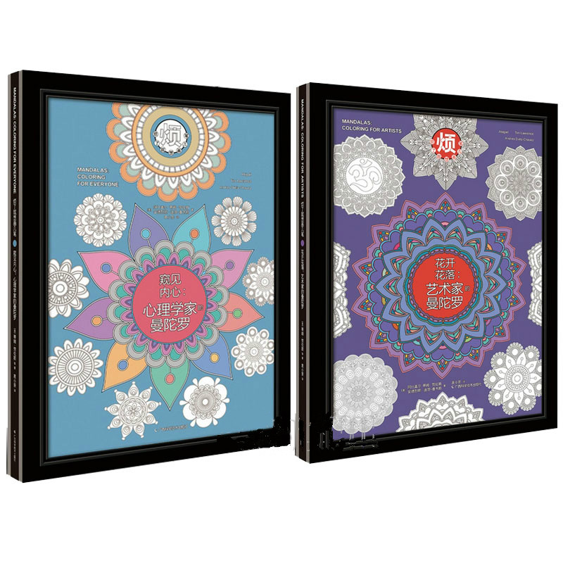 2Pcs/set Mandalas Coloring Books For Adults/Kids/Children Coloring Books Anti-stress Relaxing Painting With 4Frames