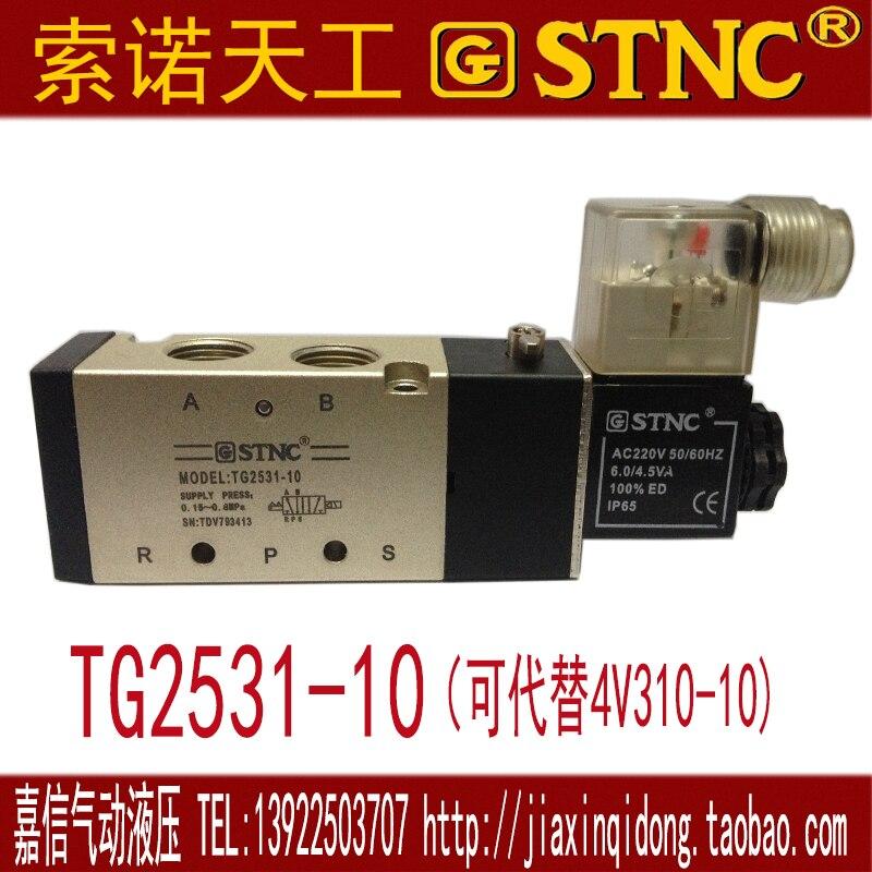 STNC two-way five-way valve solenoid valve TG2531-10-AC220V TG2531-10-DC24V TG2531-10-AC110V