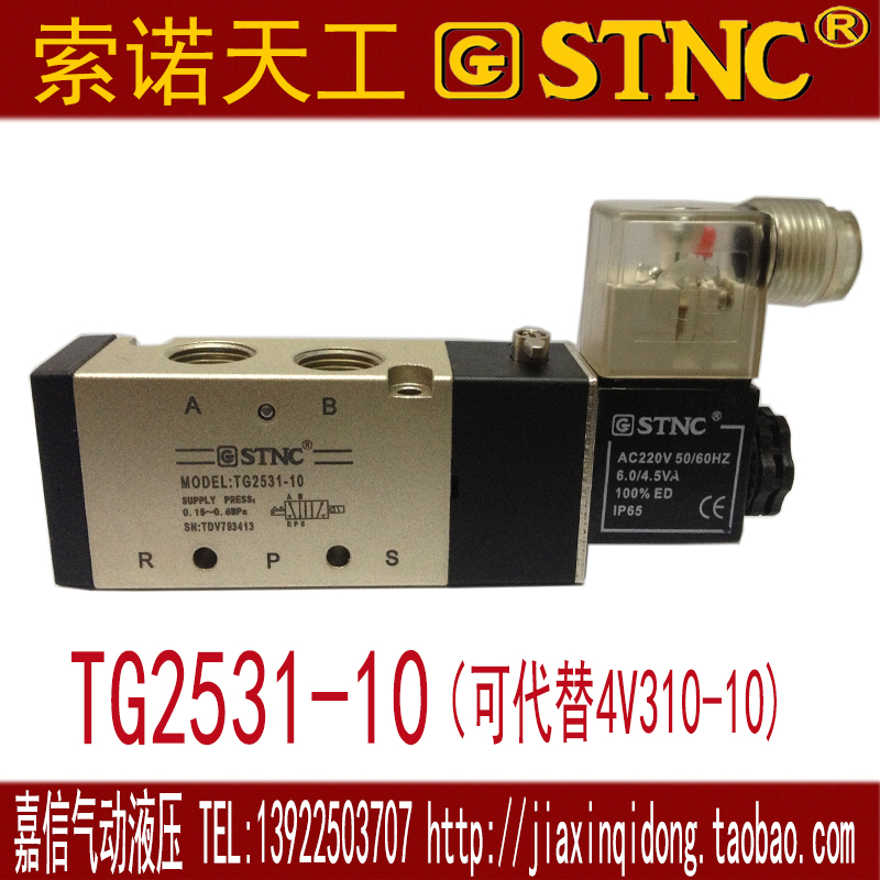 two-way five-way valve solenoid valve TG2531-10-AC220V TG2531-10-DC24V TG2531-10-AC110Vtwo-way five-way valve solenoid valve TG2531-10-AC220V TG2531-10-DC24V TG2531-10-AC110V