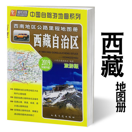 Map of Tibet Autonomous Region / the roads and highways and provincial road map of Tibet Xi Zang for travel Map of Tibet Autonomous Region / the roads and highways and provincial road map of Tibet Xi Zang for travel