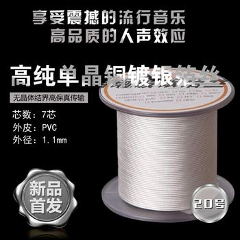 Single crystal copper plated silver wire custom-made change line single crystal copp 30AWG 7core OD:1.1mm (Price is for 10meter)