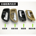 Great Wall Haval Hover H3 H5 interior door handle left and right door handle interior door handle CUV