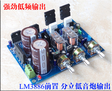 HiFi LM3886 2.1 Channel Subwoofer Digital Amplifier Stereo Power Amp
