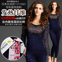 2016 Direct Selling New Arrival Modal Nylon Ouliya Beauty Care Thermal Underwear Women's Lace Body Shaping Autumn Set Ou83278t