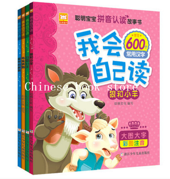 Kids Reading Books Chinese Spelling Pinyin Picture Story