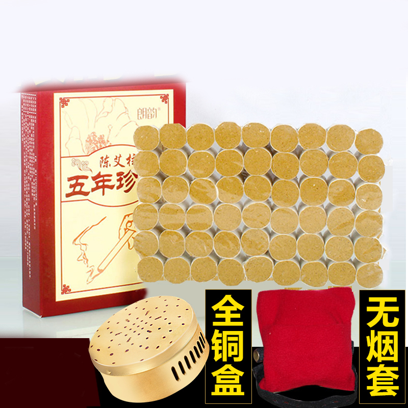 108 5 Years Chen Aizhu home use pure moxibustion massage with one pcs copper moxa box108 5 Years Chen Aizhu home use pure moxibustion massage with one pcs copper moxa box
