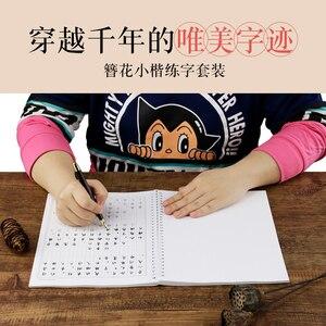 Image 4 - 1 قطعة قلم كتابة منتظم جديد كتاب كتابة الخط الصيني لتمارين الأطفال الكبار كتاب ممارسة الخط العربي libros