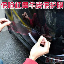Car Front Rear Body Anticollision Anti font b Bumper b font Strip Stickers Car Decoration Guard