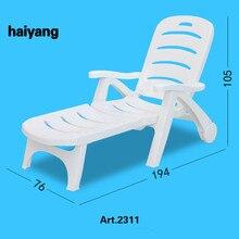 Пластиковая белая уличная мебель пляжное кресло шезлонг для бассейна патио мебель для морского порта