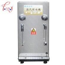Automatic Steam water boiler 7L electric hot heating water heater Coffee maker Milk foam maker bubble machine Boiling water 1PC
