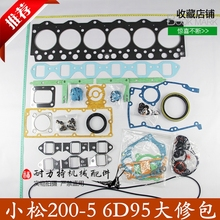 цена на Excavator accessories  6D95  Engine Full gasket set kit for Komatsu Excavator PC200/220-5-6 cylinder gasket overhaul package