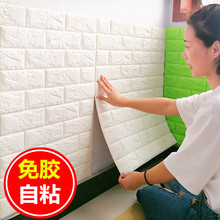 3d wallpaper stereo self-adhesive background wall brick pattern living room bedroom decoration stickers
