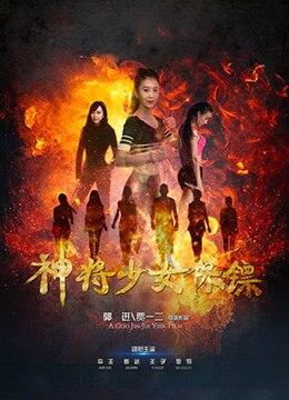 《神将少女保镖》2017年中国大陆剧情,犯罪,悬疑电影在线观看