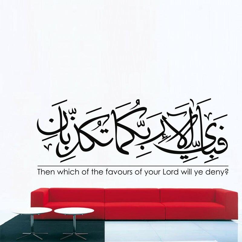 ღ ღCaligrafía musulmán pared Decoración para el hogar sala de ...