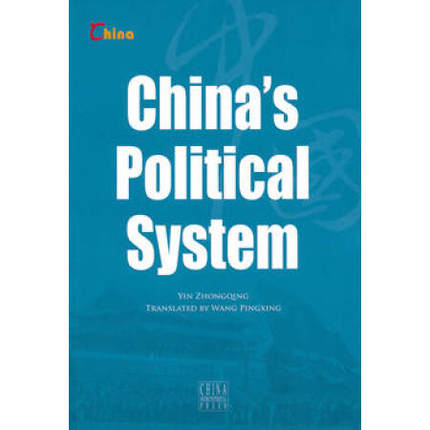 China 39 s Political System Language English Keep on Lifelong learning as long as you live knowledge is priceless and no border 218 in Books from Office amp School Supplies
